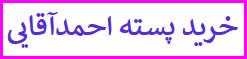 خرید بهترین پسته احمداقایی رفسنجان