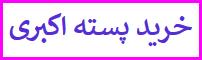 خرید پسته اکبری اعلای رفسنجان