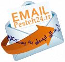 ارسال ایمیل به نمایندگی های پسته 24